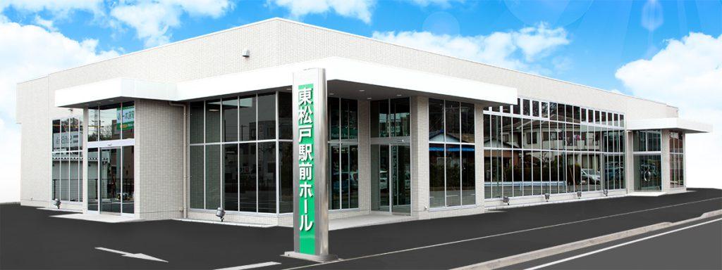 東松戸駅前ホールイメージ